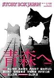 STORY BOX JAPAN 青森へ/ストーリー・ボックス別冊 全読み切り (小学館文庫)
