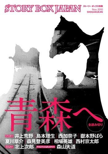 STORY BOX JAPAN 青森へ/ストーリー・ボックス別冊 全読み切り (小学館文庫)の詳細を見る