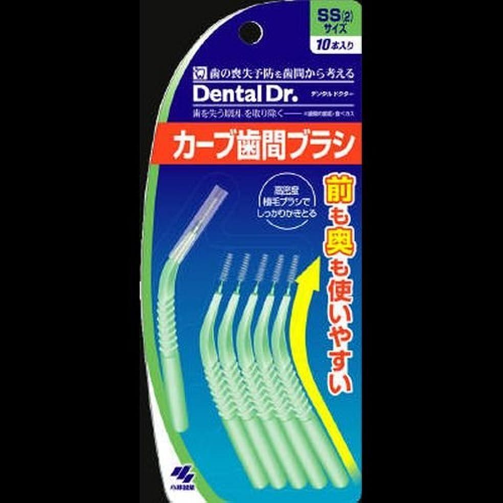 うつ表現それによってDental Dr. カーブ歯間ブラシSS 10本 ×2セット
