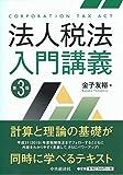 法人税法入門講義(第3版)