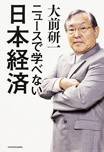 ニュースで学べない日本経済の詳細を見る