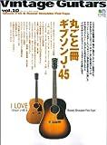 ヴィンテージ・ギター (Vol.10)丸ごと一冊ギブソンJ-45