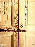 ジャンク・スタイル―世界にひとつの心地よい部屋 (コロナ・ブックス) 画像
