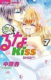 恋して!るなKISS 7 (ちゃおコミックス)