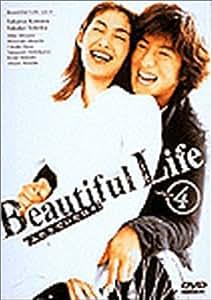 ビューティフルライフ~ふたりでいた日々~(4) [DVD]