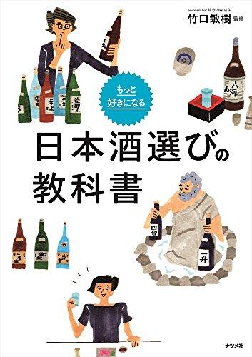 もっと好きになる 日本酒選びの教科書