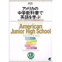 アメリカの中学教科書で英語を学ぶ―ジュニア・ハイのテキストから英語が見えてくる (CD book)