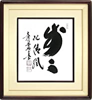 小林太玄『歩々起清風』日本画