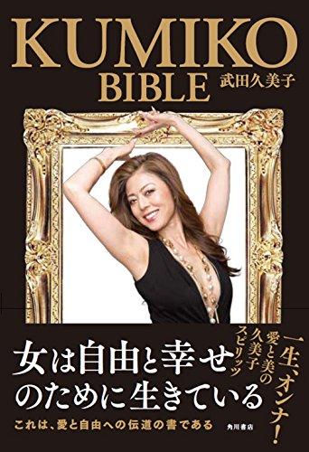 KUMIKO BIBLE -