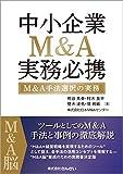中小企業のM&A実務必携 M&A手法選択の実務 画像