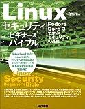 Linuxセキュリティビギナーズバイブル―Fedora Core 3で学ぶセキュリティの基礎 (MYCOM UNIX Books)