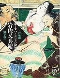 血と笑いとエロスの絵師 岩佐又兵衛 (とんぼの本) 画像