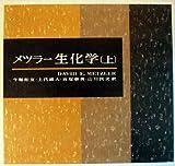 生化学〈上〉 (1979年)