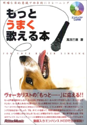 もっとうまく歌える本―明確な目的意識で効率的にトレーニング(エンハンスドCD付)の詳細を見る
