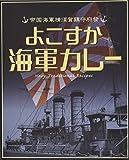 帝国海軍横須賀鎮守府発(よこすか海軍カレー) 200g×2個