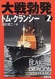 大戦勃発〈2〉 (新潮文庫)