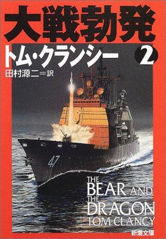 大戦勃発〈2〉 (新潮文庫)の詳細を見る