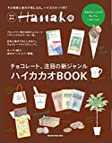 Hanako特別編集 ハイカカオBOOK