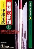 義経の征旗〈上〉 (光文社文庫)