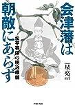 会津藩は朝敵にあらず 松平容保の明治維新 画像