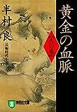 黄金の血脈(人の巻) (祥伝社文庫)