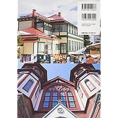 背景ビジュアル資料〈5〉洋館・洋風建築