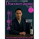 Discover Japan(ディスカバージャパン) 2019年 1月号