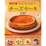 みんな大好き!チーズケーキ―かんたん・かわいい・おいしい!レシピがいっぱい (ブティック・ムック No. 897)