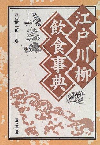 江戸川柳飲食事典
