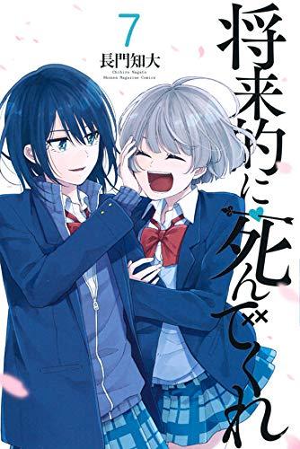 将来的に死んでくれ(7) (講談社コミックス)