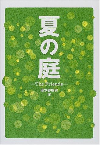 夏の庭―The Friends