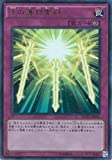 遊戯王 MVP1-JP031 《光の護封霊剣》 KCウルトラレア