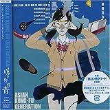 鵠沼サーフ♪ASIAN KUNG-FU GENERATIONのCDジャケット
