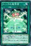 遊戯王 REDU-JP060-N 《トーラの魔導書》 Normal