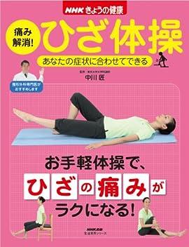 NHKきょうの健康 痛み解消! ひざ体操 あなたの症状に合わせてできる (生活実用シリーズ)