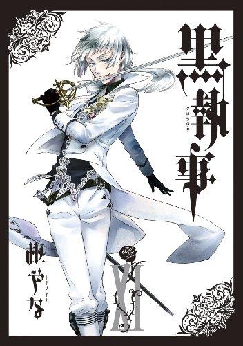 黒執事(11) (Gファンタジーコミックス)の詳細を見る