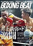 BOXING BEAT(ボクシング・ビート) (2019年12月号)