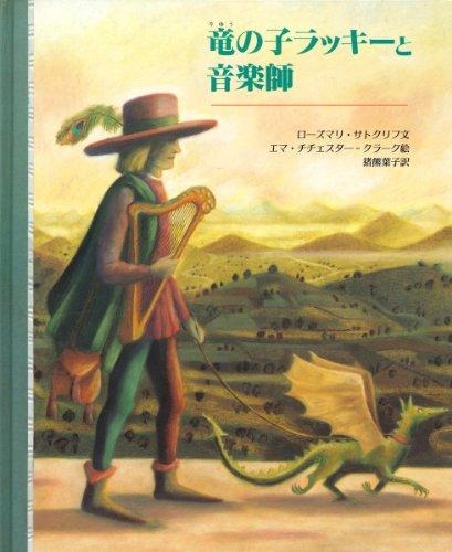 竜の子ラッキーと音楽師 (大型絵本)の詳細を見る