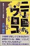 二丁目からウロコ―新宿ゲイストリート雑記帳