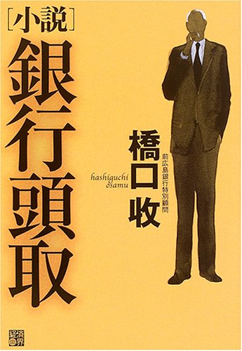 小説 銀行頭取の詳細を見る