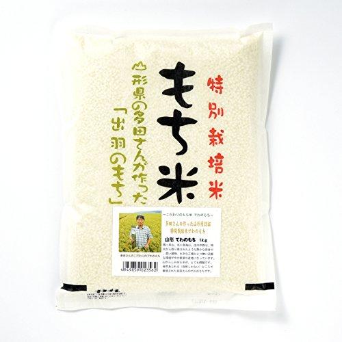 山形県産 多田さんのもち米 特別栽培米 白米 でわのもち 1...