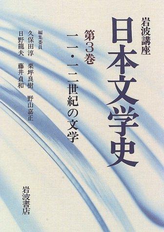 岩波講座 日本文学史〈第3巻〉11・12世紀の文学