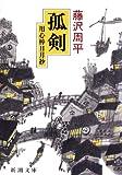 孤剣―用心棒日月抄― (新潮文庫)