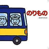 のりもの (あかちゃんえほんプチ 2)