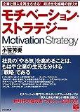 モチベーション・ストラテジー 企業と個人を再生させる! 超活性化組織の創り方 (PHPビジネス選書)