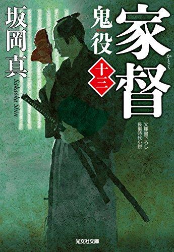 家督: 鬼役(十三) (光文社時代小説文庫)