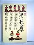 祭の社会学 (1980年) (講談社現代新書)
