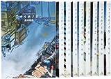 アオイホノオ コミック 1-9巻 セット (ヤングサンデーコミックス)
