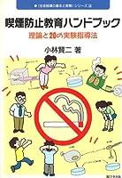 喫煙防止教育ハンドブック―理論と20の実験指導法 (生徒指導の基本と実際シリーズ)