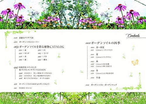 ガーデンソイルの庭づくり&植物図鑑 (MUSASHI BOOKS)